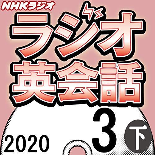 『NHK ラジオ英会話 2020年3月号 下』のカバーアート