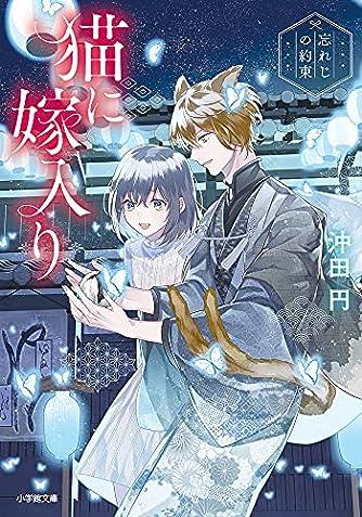 猫に嫁入り ~忘れじの約束~ (小学館文庫 C お 4-4 キャラブン!)