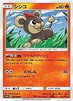 ポケモンカードゲーム/PK-SM7A-015 シシコ C