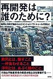 再開発は誰のために?: 欺罔と浮利で固められたマンション「ラ・トゥール代官山」