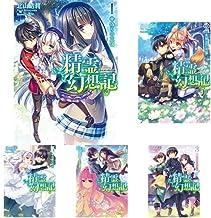精霊幻想記 1-17巻 新品セット