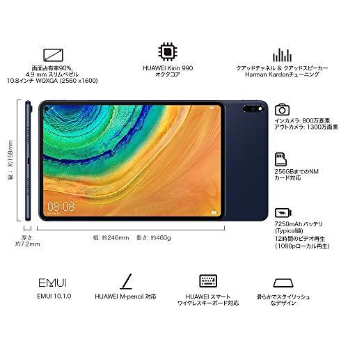 『HUAWEI MatePad Pro 10.8インチ Wi-Fiモデル RAM6GB/ROM128GB ミッドナイトグレー 【日本正規代理店品】』の8枚目の画像