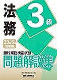 銀行業務検定試験 法務3級問題解説集〈2020年6月受験用〉