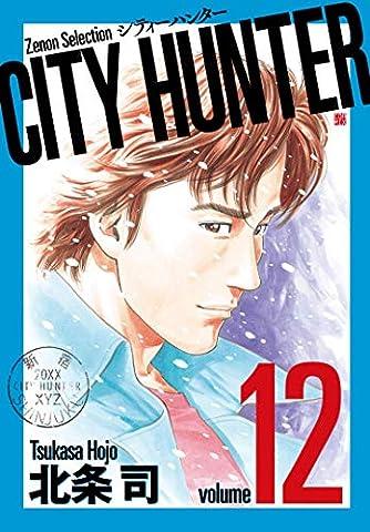 CITY HUNTER (12) (ゼノンセレクション)