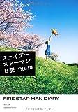 ファイアースターマン日記 (角川文庫)