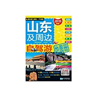 2015. Shandong and the surrounding traveling by car atlas (the latest version)(Chinese Edition)
