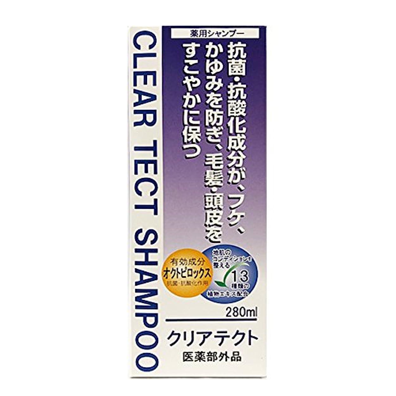 廃棄複雑な人生を作る【医薬部外品】クリアテクト薬用シャンプーa 280ml