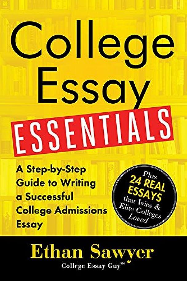 数学弱まるお香College Essay Essentials: A Step-by-Step Guide to Writing a Successful College Admissions Essay (English Edition)