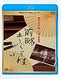 前略おふくろ様 Vol.1[Blu-ray/ブルーレイ]