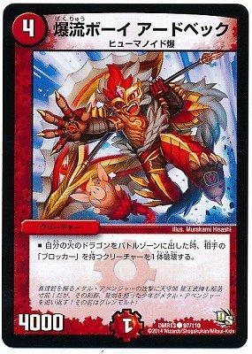 Duel Masters / DMR-13 / 097 / C / Borrage Boy Ardbeck / Fire / Creature