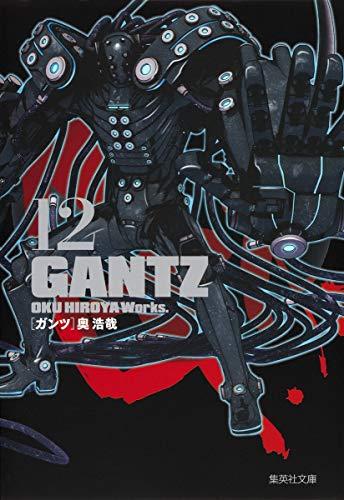 GANTZ 12 (集英社文庫―コミック版)の詳細を見る