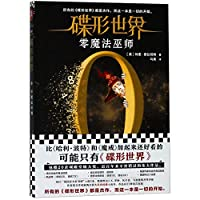 The Color of Magic: A Novel of Discworld (Chinese Edition)