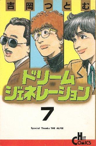 ドリームジェネレーション 7 (ヒットコミックス)