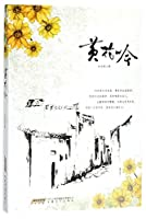 Song of Huanghua City (Chinese Edition)