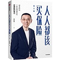 Everyone should buy insurance(Chinese Edition)