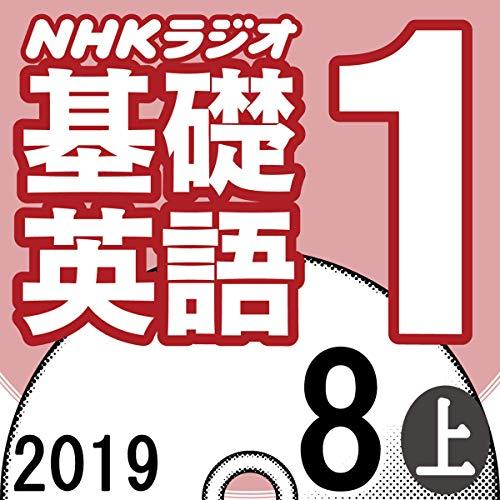 『NHK 基礎英語1 2019年8月号 上』のカバーアート