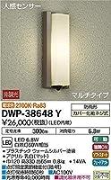 大光電機(DAIKO) LED人感センサー付アウトドアライト (LED内蔵) LED 6.8W 電球色 2700K DWP-38648Y