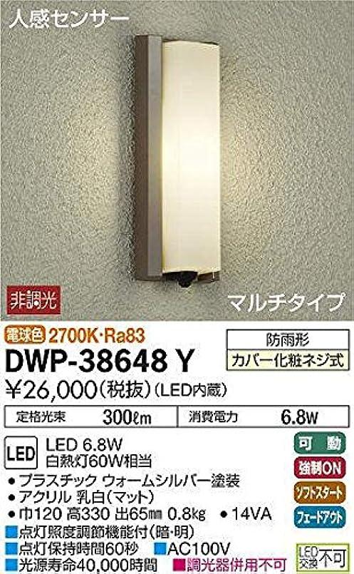死にかけている二層海峡大光電機(DAIKO) LED人感センサー付アウトドアライト (LED内蔵) LED 6.8W 電球色 2700K DWP-38648Y