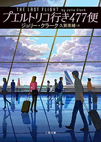 プエルトリコ行き477便 (二見文庫 ザ・ミステリ・コレクション)