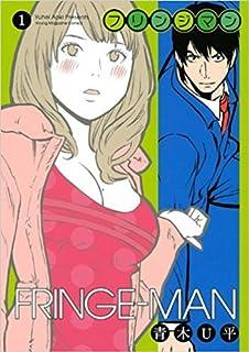 FRINGE-MAN(フリンジマン) 1-2巻セット
