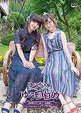 ゆうちゃのゆう遊自的 お散歩DVD Vol.1 ~山梨編~[DVD]
