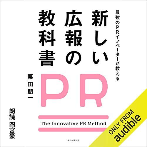 『最強のPRイノベーターが教える新しい広報の教科書』のカバーアート