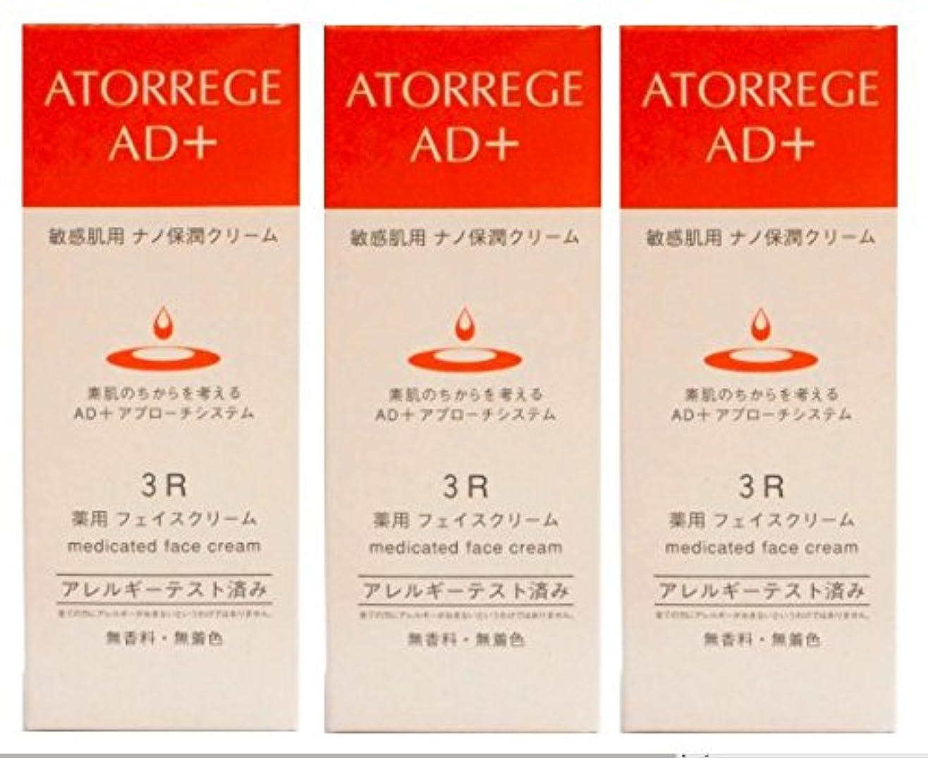 靄現れる暴露する(お買い得3本セット)アトレージュ AD+薬用フェイスクリーム 35g(敏感肌用クリーム)(医薬部外品)