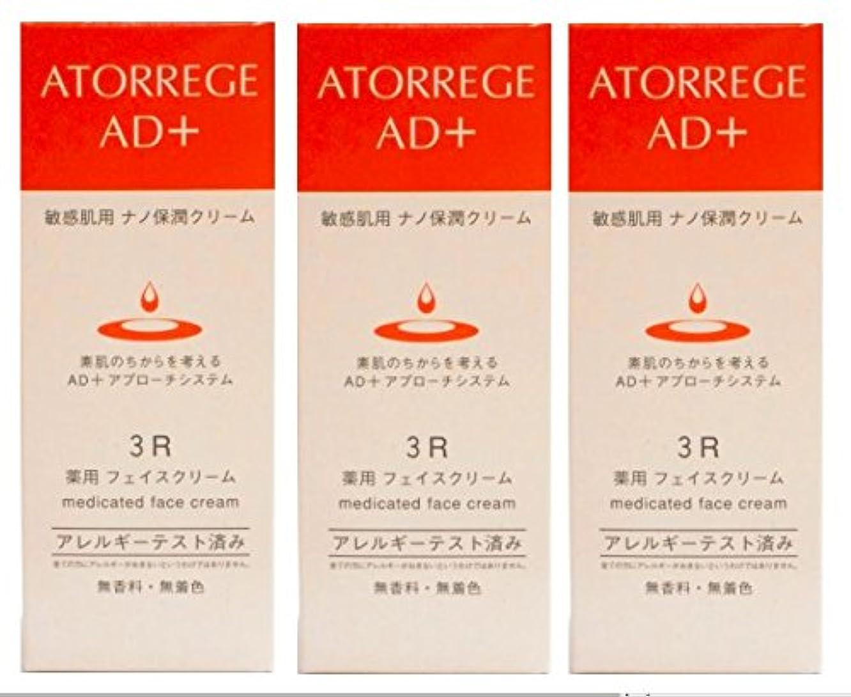 型降雨アドバンテージ(お買い得3本セット)アトレージュ AD+薬用フェイスクリーム 35g(敏感肌用クリーム)(医薬部外品)