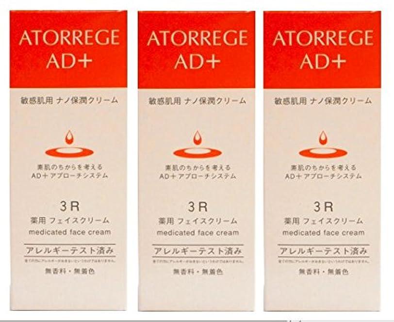 ナチュラル説教する彫刻(お買い得3本セット)アトレージュ AD+薬用フェイスクリーム 35g(敏感肌用クリーム)(医薬部外品)