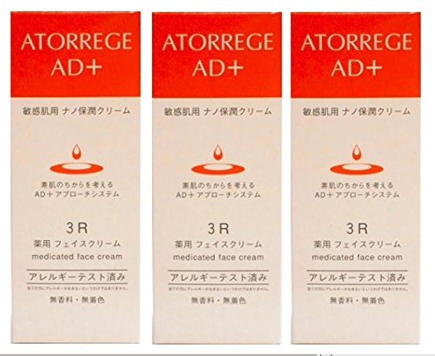 悪意霜兵士(お買い得3本セット)アトレージュ AD+薬用フェイスクリーム 35g(敏感肌用クリーム)(医薬部外品)