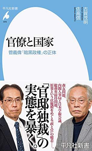 官僚と国家: 菅義偉「暗黒政権」の正体 (平凡社新書 970)