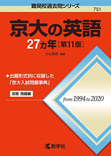 京大の英語27カ年[第11版] (難関校過去問シリーズ)