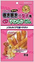 【2個セット】ゴン太 ゴン太のササミ巻き巻き 小型犬用 やわらかガム 8本入
