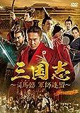 三国志~司馬懿 軍師連盟~ DVD-BOX2[DVD]