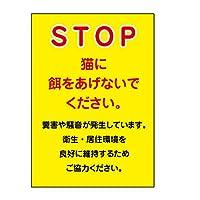 〔屋外用 看板〕 STOP 猫に餌をあげないでください 縦型 丸ゴシック 穴無し (900×600mmサイズ)
