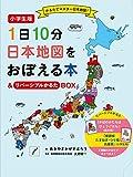 小学生版 1日10分日本地図をおぼえる本&リバーシブルかるたBOX (コドモエのえほん)