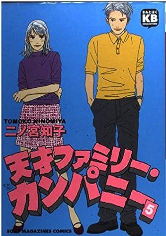 天才ファミリー・カンパニー (5) (ソニー・マガジンズコミックス―きみとぼくCOLLECTION (069))