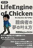 【マンガ】LifeEngine of Chicken 臆病者の夢の叶え方 (純コミックス)