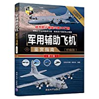 World Weapons Appreciation Series: Military Auxiliary Aircraft Appreciation Guide (Collector's Edition) (2nd Edition)(Chinese Edition)