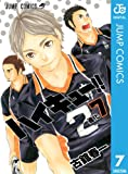 ハイキュー!! 7 (ジャンプコミックスDIGITAL)