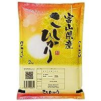 【受注後に精米】 富山県産 コシヒカリ 白米 2kg 令和元年産