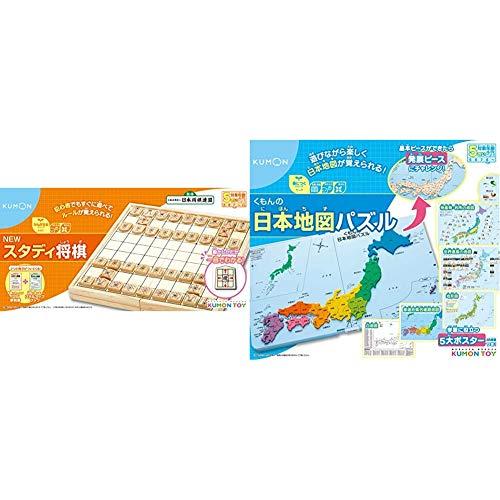 くもんのNEWスタディ将棋 WS-32 & くもんの日本地図パズル PN-32【セット買い】