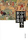 中世日本の世界像