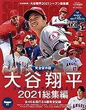 大谷翔平2021シーズン総集編 2021年 11 月号 [雑誌]