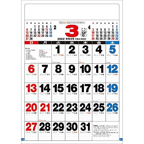 トーダン 2022年 カレンダー 壁掛け 3色スーパー・ジャンボA全文字 TD-600