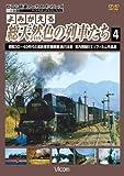 よみがえる総天然色の列車たち 4 昭和30~40年代の国鉄蒸気機関車 西日本篇 宮内...[DVD]