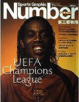 新三都物語―UEFA champions league (Sports Graphic Number plus)