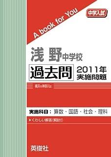 浅野中学校 過去問 2011年実施問題 (中学入試 A book for You)