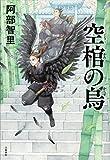 空棺の烏 八咫烏シリーズ 4