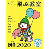 飛ぶ教室第60号(2020年冬) (創作2020)